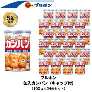5年保存 非常食 ブルボン 缶入りカンパン キャップ付 お菓子 カンパン ビスケット 24缶セット 保存缶