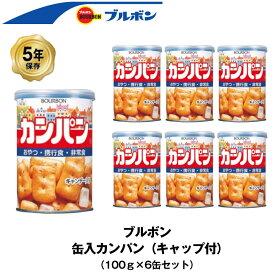 5年保存 非常食 ブルボン 缶入りカンパン キャップ付 お菓子 カンパン ビスケット 6缶セット 保存缶