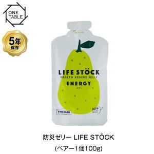 5年保存 非常食 ライフストック 世界初 LIFESTOCKエナジータイプ ペア?味 洋梨 100g ゼリー 1袋