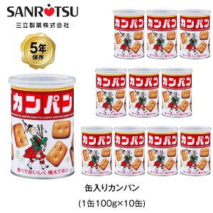 5年保存 非常食 三立製菓 缶入 カンパン お菓子 ビスケット 10缶セット 保存缶