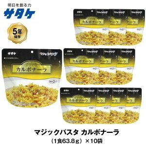 5年保存 非常食 サタケ マジックパスタ カルボナーラ 麺 パスタ 10袋セット