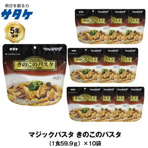 5年保存 非常食 サタケ マジックパスタ きのこのパスタ デミグラス風味 麺 パスタ 10袋セット