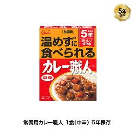 5年保存 非常食 江崎グリコ 常備用カレー職人 カレー 中辛 1袋/170g