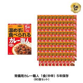 5年保存 非常食 江崎グリコ 常備用カレー職人 カレー 中辛 1袋/170g 80袋セット