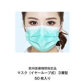 マスク イヤーループ式 3層型 ウィルス 粉塵 微粒子 微生物 98%カット PM2.5 1箱/50枚入