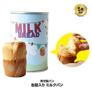 5年保存 非常食 パン 缶詰 保存缶 青空製パン ミルクパン 12缶セット