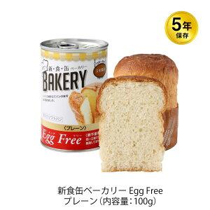5年保存 非常食 缶詰パン アスト 新食缶ベーカリー エッグフリー プレーン味 1缶