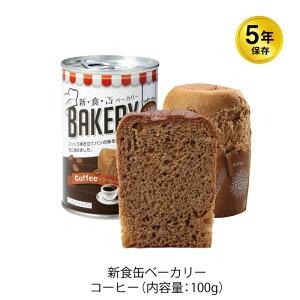 5年保存 非常食 缶詰パン アスト 新食缶ベーカリー コーヒー味 1缶