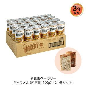 【ポイント10倍中】3年保存 非常食 缶入りパン アスト 新食缶ベーカリー キャラメル味 24缶セット