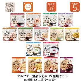5年保存 非常食セット ご飯 ごはん アルファー食品 安心米 全15種セット