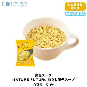 非常食 おかず コスモス食品 厳選スープ NATURE FUTURe 和だし玉子スープ 化学調味料無添加 1袋