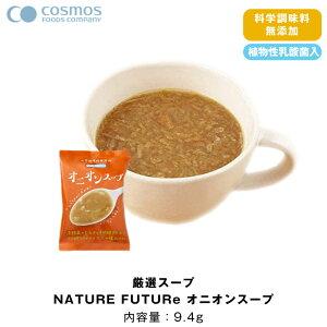 非常食 おかず コスモス食品 厳選スープ NATURE FUTURe オニオンスープ 化学調味料無添加 1袋