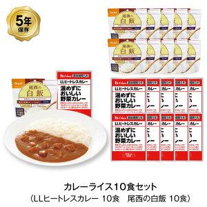 5年保存 非常食 ハウス食品 LLヒートレスカレー 温めずにおいしい野菜カレー 尾西の白飯 10食 セット