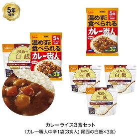 5年保存 非常食 江崎グリコ 常備用カレー職人 1袋3食入り 中辛 尾西の白飯 3食 セット
