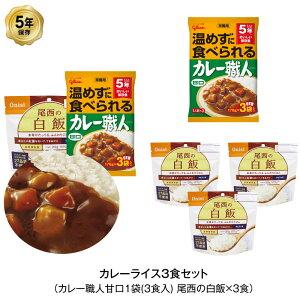5年保存 非常食 江崎グリコ 常備用カレー職人 1袋3食入り 甘口 尾西の白飯 3食 セット