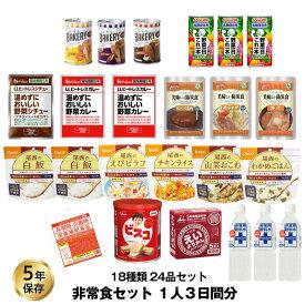 5年保存 非常食セット 3日分 18種類 24品 防災士監修 カロリー計算済 3日分