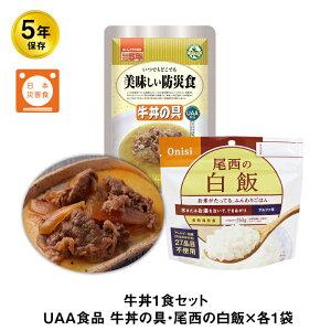 5年保存 非常食 尾西の白飯 UAA食品牛丼の具 1食 セット