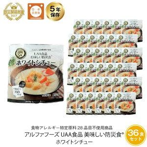 5年保存 非常食 おかず UAA食品 美味しい防災食 ホワイトシチュー アレルギー対応食 36袋セット