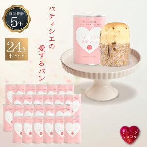 5年保存 非常食 缶詰入りパン パティシエの愛するパン プレーンショコラ 24缶セット