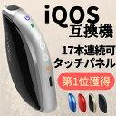 iQos iqos アイコス アイコス互換 アイコス3 iqos3 アイコス互換機 加熱式タバコ 加熱式たばこ 90日間保証 3.0 MULTI …