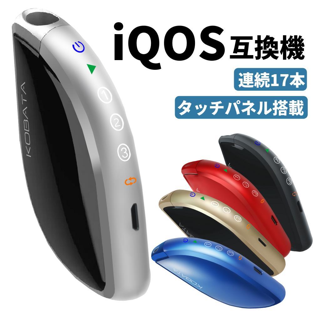 iQos iqos アイコス アイコス互換 アイコス3 iqos3 アイコス互換機 加熱式タバコ 加熱式たばこ 90日間保証 3.0 MULTI マルチ 互換機 互換 連続 17本 タッチパネル 2.4 plus 加熱式 互換品 本体 連続使用 電子タバコ 本体 あいこす