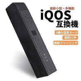 アイコス アイコス互換 アイコス3 iqos3 iQos iqos アイコス互換機 加熱式タバコ 加熱式たばこ 最新 小型 多機能 90日間保証 3.0 MULTI マルチ 互換機 互換 連続 12本 2.4 plus 加熱式 互換品 本体 連続使用 電子タバコ 本体 あいこす