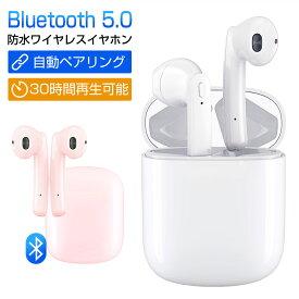 【Bluetooth5.0対応】ワイヤレスイヤホン bluetooth イヤホン 左右分離型 ブルートゥース イヤホン カナル型 ワイヤレス iPhone Android Windows 全機種対応 Hi-Fi高音質 ブルートゥースイヤホン Bluetooth 5.0 仕事/ランニング/旅行/ジム【着レビューでiphone充電ケーブル】