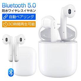ワイヤレスイヤホン bluetooth イヤホン 左右分離型 ブルートゥース イヤホン 防水 両耳 通話 自動ペアリング iPhone Android Windows 全機種対応 30時間再生可能 Hi-Fi高音質 マイク内蔵 Siri対応 充電収納ケース付き Bluetooth 5.0 小型 軽量 仕事/ランニング/旅行/ジム