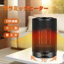 「1年保証★翌日発送」セラミックヒーター 小型 ヒーター セラミックファンヒーター ...