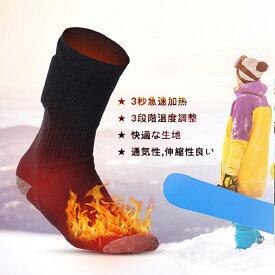 電熱ソックス ヒーター靴下 充電式バッテリー加熱(バッテリー付き) ヒーターソックス 加熱靴下 3段階調温 男女兼用 釣り サイクリング スキー アウトドア 防寒用靴下 プレゼントに最適 日本語説明書
