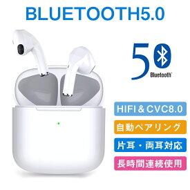 【Bluetooth5.0対応】ワイヤレスイヤホン bluetooth イヤホン 左右分離型 ブルートゥース イヤホン カナル型 ワイヤレス iPhone Android Windows 全機種対応 Hi-Fi高音質 ブルートゥースイヤホン Bluetooth 5.0 仕事/ランニング/旅行/ジム【クリスマスギフト】