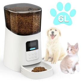 ペット用給餌器 自動給餌器 猫 中小型犬用 ペット自動餌やり機 定時定量 録音可 6L大容量 水洗い可能 2WAY給電 餌入れ ペット自動給餌器 自動餌やり機 猫 犬猫お留守番対策 ペット用品
