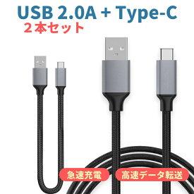 アイコス 充電ケーブル IQOS 3.0 iqos 3.0 multi対応 匠の藤原 USB to Type-Cケーブル 高速充電 出力2A アイコス3 multi 対応 黒 長短2本セット(20cm+100cm)【クリックポスト発送】送料無料