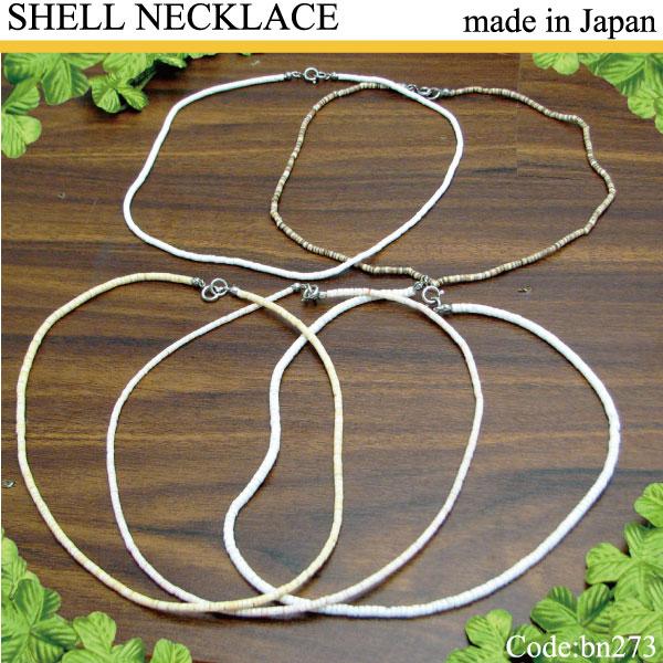 ネックレス シェル 日本製 ハンドメイド シェルネックレス bn273【RCP】 メンズ レディース