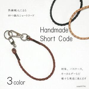 [クーポン発行中] ウォレットチェーン 39cm 日本製 牛革 四つ編み ショート ウォレットコード キーホルダー メンズ レディース