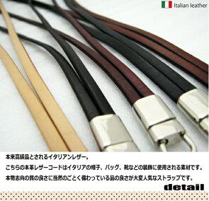 イタリア製レザーオリジナルロングストラップ