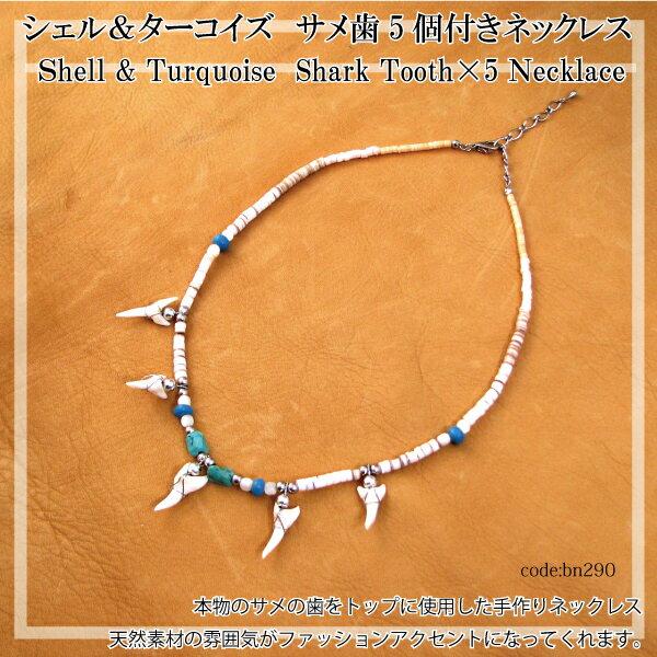 ネックレス シェル ターコイズ サメ歯 5個 シェルネックレス bn290【RCP】 メンズ レディース 送料無料
