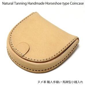 小銭入れ牛革ヌメ手縫い馬蹄型