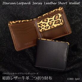 [クーポン発行中] 二つ折り財布 革 ショートウォレット レオパードシリーズlpd2 メンズ プレゼント 新生活