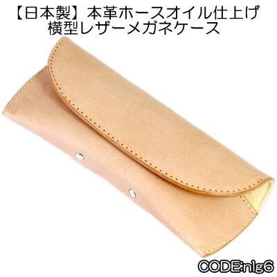 【送料無料】本革ホースオイル仕上げレザーメガネケースnlg6【RCP】