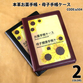[クーポン発行中] お薬手帳 母子手帳 ケース 牛革 日本製 u504 勤労感謝の日