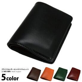 24c2d0a770da [クーポン発行中] 財布 ブライドルレザー 二つ折り 日本製 コンパクト ショート ウォレット メンズ