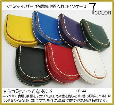 コインケースシュミットレザー馬蹄型小銭入れ日本製メンズプレゼント新生活