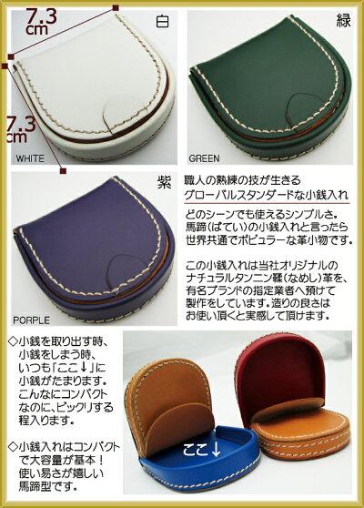 シュミットレザー7色小銭入れコインケース(馬蹄型)