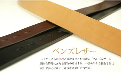 35mm幅本牛革ベンズレザー使用ベルト