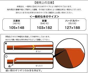 【日本製】Silfyシルフィーレザーブックカバー【新書フリーサイズ】【本革栞付】lbcs3【RCP】