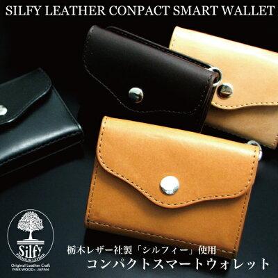 二つ折り財布革日本製牛革ハンドメイドショートウォレット栃木レザーコンパクトスマートウォレットle81メンズプレゼント新生活