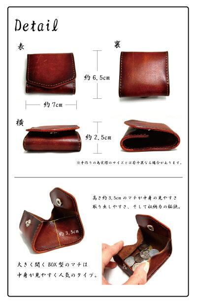箱型小銭入れ植物タンニン鞣革ぼかし染めレザー
