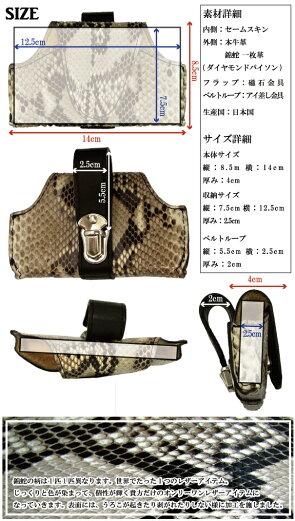 ダイヤモンドパイソン錦蛇革本牛革横型スマートフォンケース