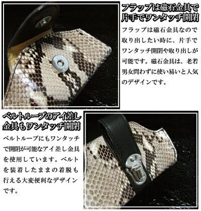 ダイヤモンドパイソン錦蛇革本牛革横型スマートフォンケースlp069py【RCP】